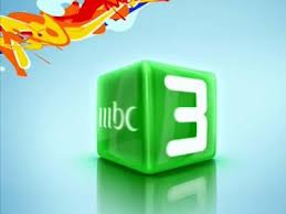 ���� �� �� �� 3 ������� MBC3 ����� ������� nilesat