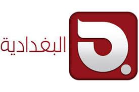 احدث تردد قناة البغدادية ALBAGHDADIA قنوات عراقيه سياسية