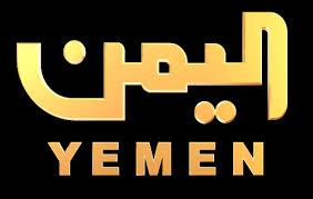 احدث تردد قناة اليمن Yemen التلفيزيون الرسمى لدولة اليمن