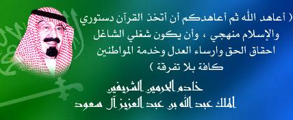 هنا تقبل التهاني والتبريكات بمناسبة اليوم الوطني للمملكة العربية السعودية