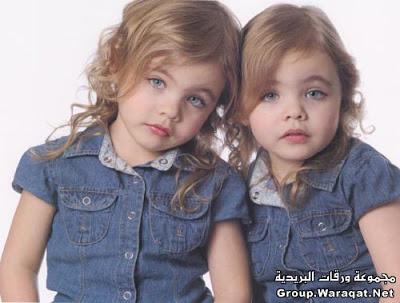 صور اطفال توأم روعة ، اجمل صور الاطفال التوائم ، صور أطفال مرحة