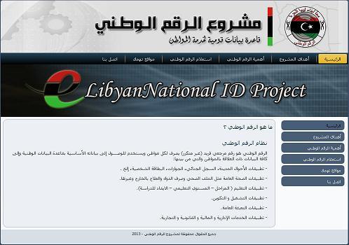الموقع الرسمي الرقم الوطني ليبي,nid.gov.ly