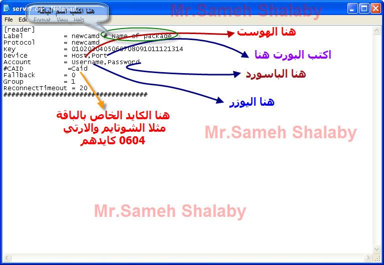 لاول مرة شرح تشغيل سيرفر نيوكامد ببرنامج ShareBox مع اجهزة الترومان
