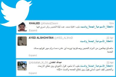 نكت سعودين تويتر , نكت السعودين علي اجازة الجمعة والسبت