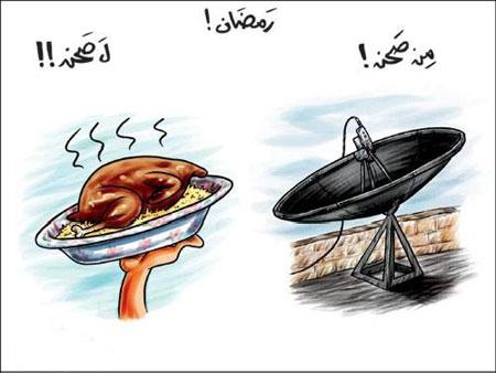 نكت مصورة عن شهر رمضان , صور نكت رمضانية مضحكة لفيسبوك