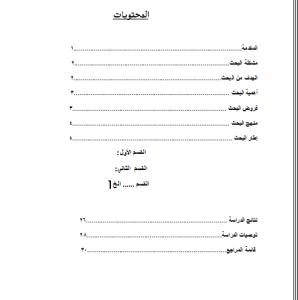 طريقة كتابة المقدمة , طريقة كتابه الخاتمة للبحث