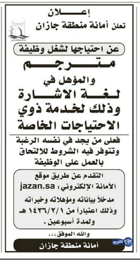 وظائف شاغرة اليوم 9-2-1436 , وظائف جديدة الاثنين 1-12-2014