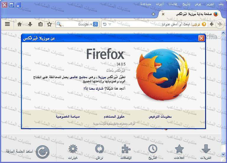 فاير فوكس 2015 , Mozilla Firefox 34.0.5 Final