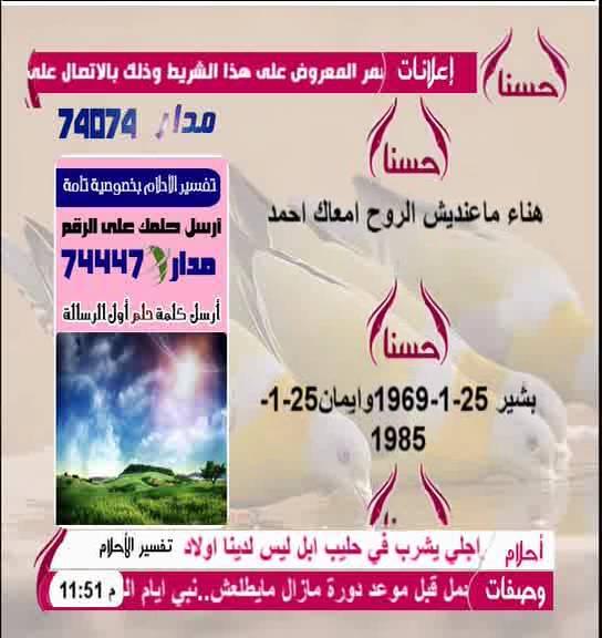 احدث تردد قناة ليبيا حسنا LIBYA HASNA قناة توقعات الابراج ليبيا
