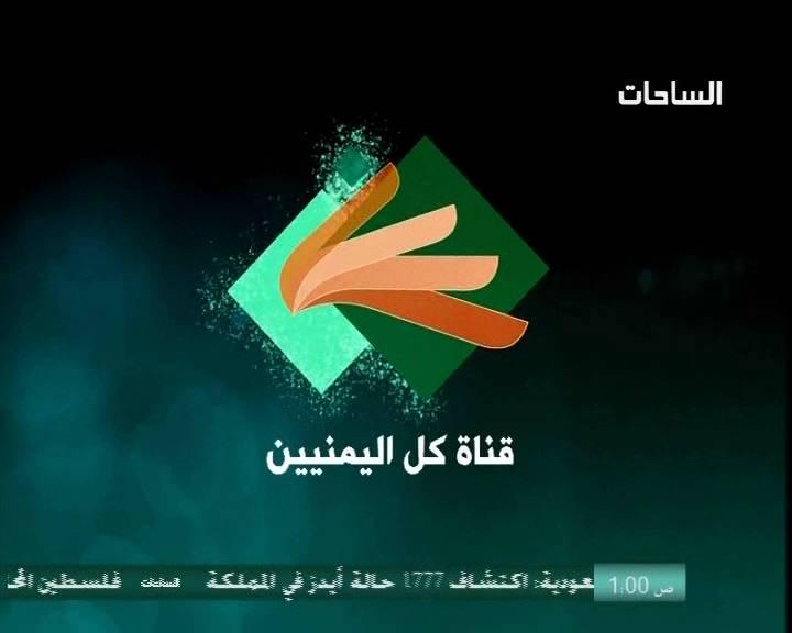 احدث تردد قناة الساحات AL SAHAT ترددات قنوات اليمن