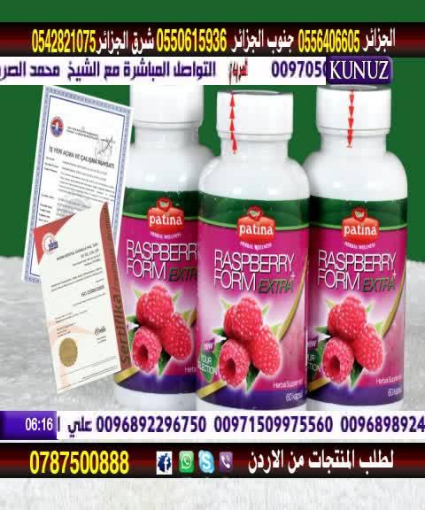 احدث تردد قناة كنوز الجنة Kunuz Al Jannah ترددات قنوات طبية وعلاجية