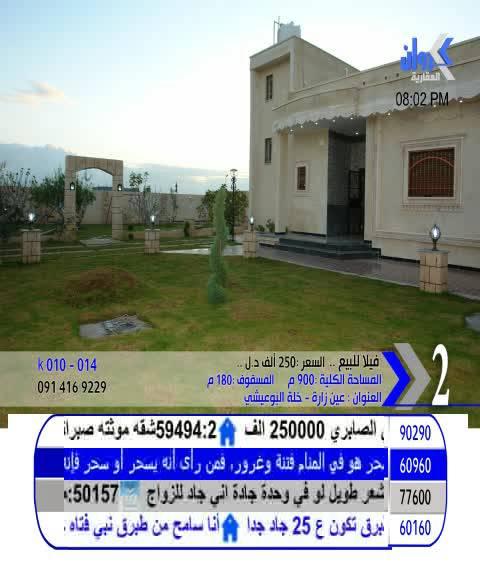 ���� ���� ���� ����� �������� Karawan Al aqariya ������ ����� ���������