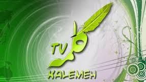 ���� ���� ���� ���� ����� KALEMEH FARSI ���� ������� ������� � ������