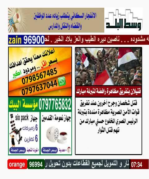 احدث تردد قناة الاردن وسط البلد Jordan Wast Albalad ترددات قنوات الاردن