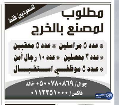 وظائف شاغرة اليوم الخميس 12-2-1436 , وظائف جديدة 4-12-2014