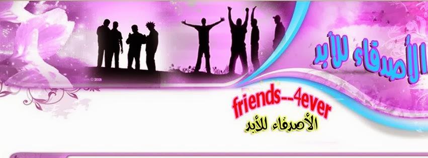 صور فيسبوك عن الاصدقاء نحن اصدقاء للابد