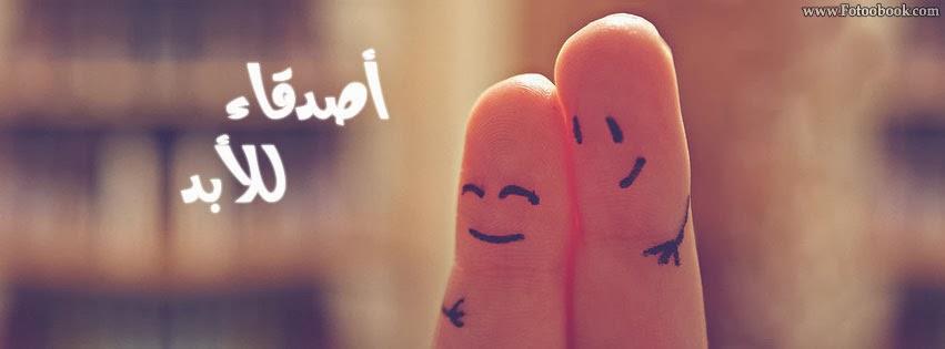اغلفة فيس بوك اصدقاء لا تحلو الحياة بدون صديق يشاركك الهبل