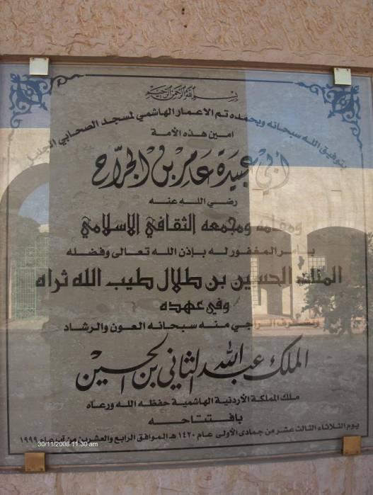 معلومات وصور ضريح وجامع الصحابي امين الامة ابو عبيدة بن الجراح