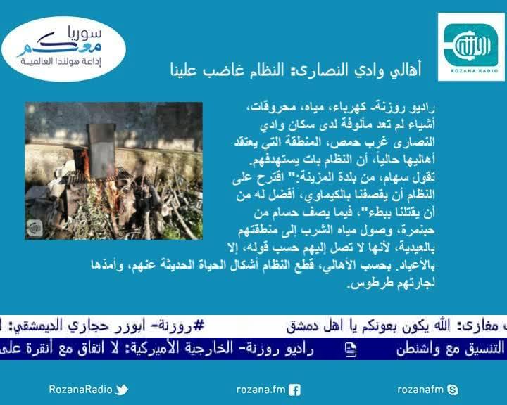 احدث تردد قناة سوريا معكم Ma3akom قنوات سوريا الفضائية