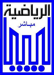 احدث ترددقناة ليبيا الرياضية الثانية LYBIA ALRIADYA 2 قنوات الرياضة العربية الليبية