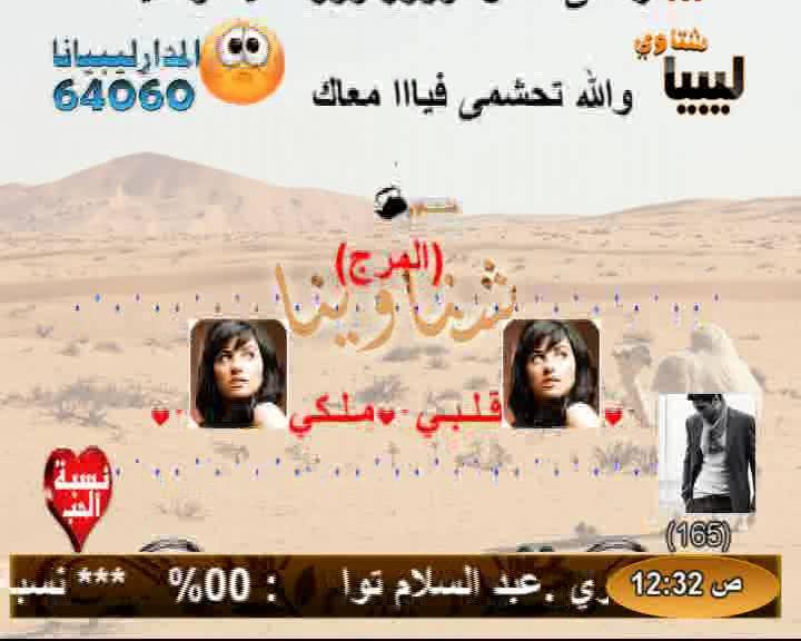 احدث تردد قناة ليبيا شتاوي LIBYA SHATAOI قناة شتاوي و غناوي ليبية
