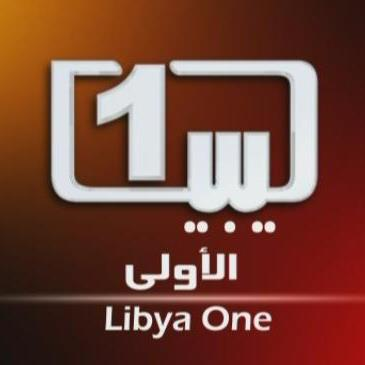 احدث تردد قناة ليبيا الاولى Libya one ترددات قنوات ليبية