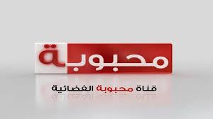 احدث تردد قناة محبوبة Mahbooba TV قنوات اغانى الاطفال
