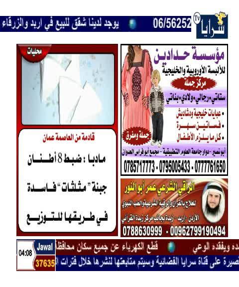 احدث تردد قناة مزايا المرأة العربية Mazaya TV قنوات المراه العربيه