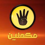 تردد قناة مكملين قناة الاخوان على نايل سات هوت بيرد عرب سات