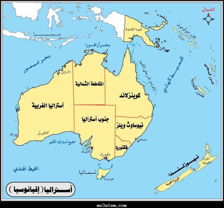 صور خريطة دولة أستراليا