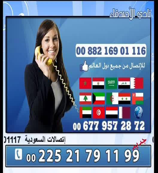 احدث تردد قناة نادى الاصدقاء Nadi Al Asdikaa قنوات الدردشة