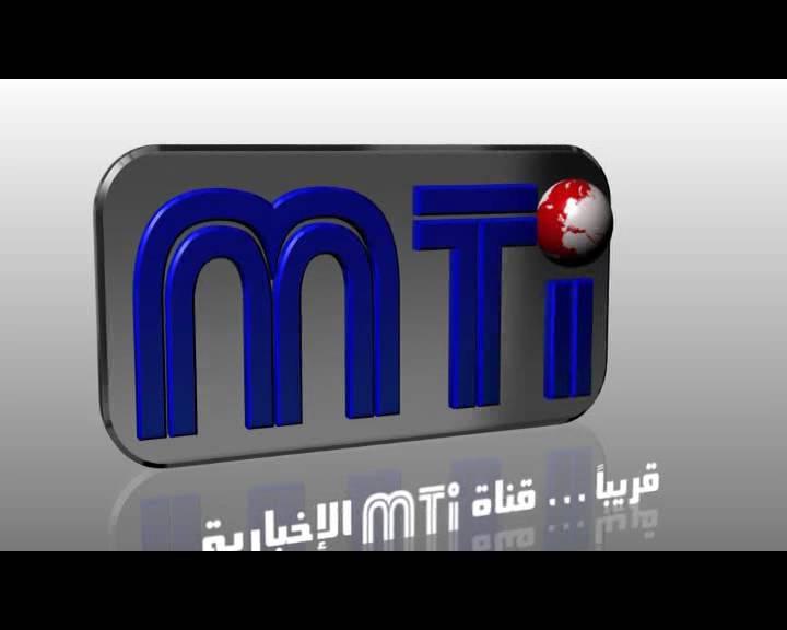 تردد قناة ام تى اى نيوز MTI NEWS قنوات الاخبار المصرية