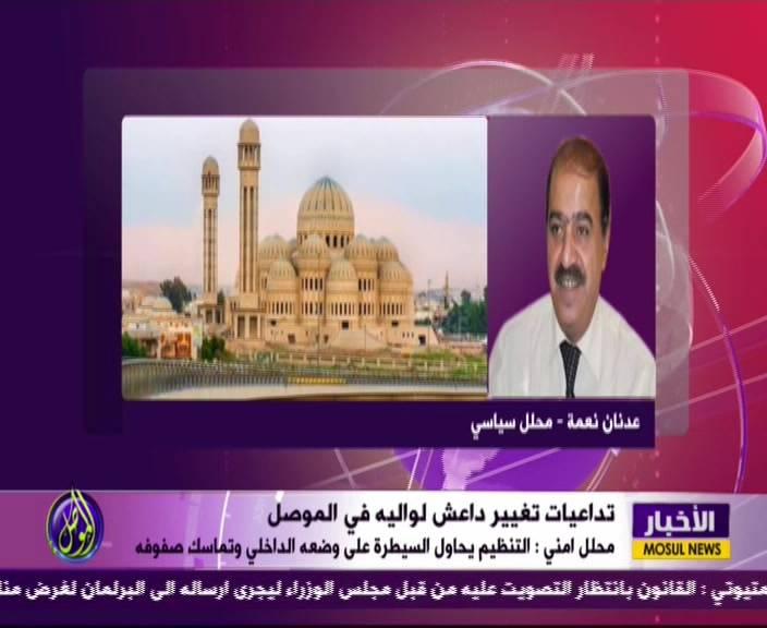 احدث تردد قناة تلفزيون الموصل MOSUL TV قنوات اخبار العراق
