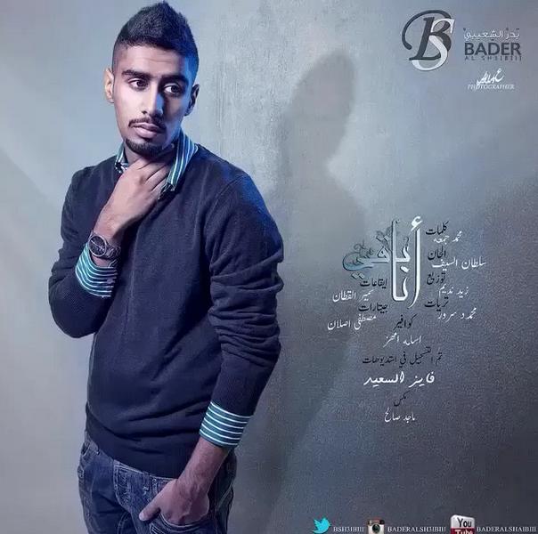اغنية انا باقي mp3 بدر الشعيبي