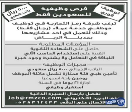 وظائف شاغرة اليوم 16-2-1436 , وظائف جديدة الاثنين 8-12-2014