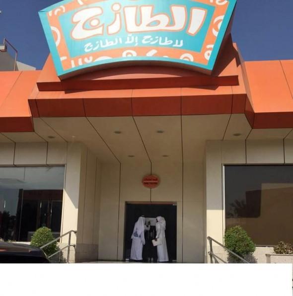 حوادث السعوديه الاثنين 8 ديسمبر اغلاق مطعم الطازج بجدة لخبز العجين على الارض