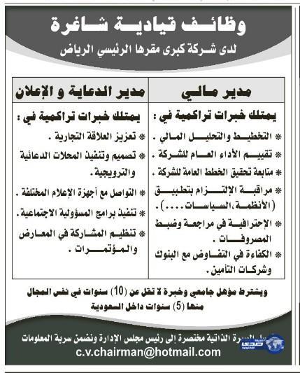 وظائف شاغرة اليوم الاربعاء 18/2/1436 , وظائف جديدة اليوم الاربعاء 10-12-2014