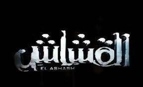 ���� ���� ���� ������ ����� Kashash Film ����� ������� �������