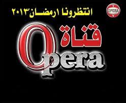 احدث تردد قناة اوبرا فيلم Opera TV قنوات الافلام العربية