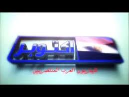 احدث تردد قناة اكتوبر تى فى October TV قناة توفيق عكاشة الجديدة