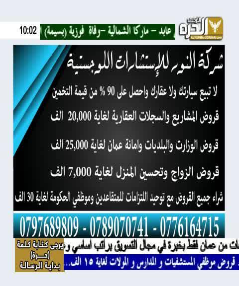 احدث تردد قناة الاردن الحرة Jordan Alhurra قناة طقس الأردن