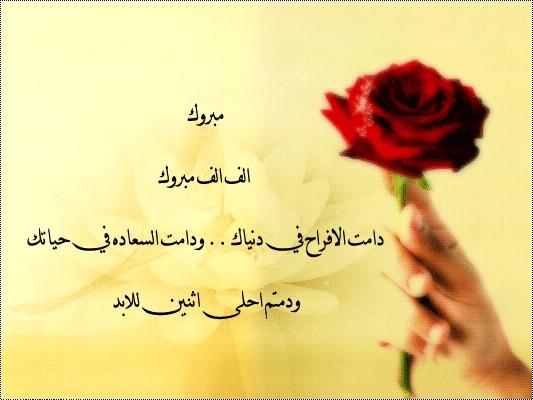 عبارات ترحيب لمناسبات الافراح , قصائد ترحيب من ام العروس