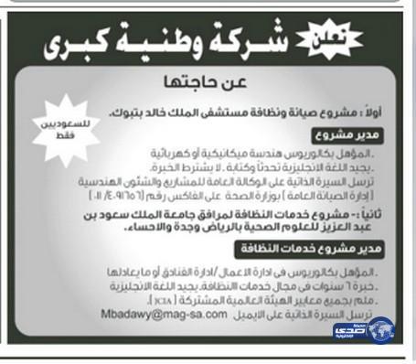 وظائف رجالية ليوم الجمعة 20-2-1436 , وظائف نسائية اليوم الجمعة 12-12-2014