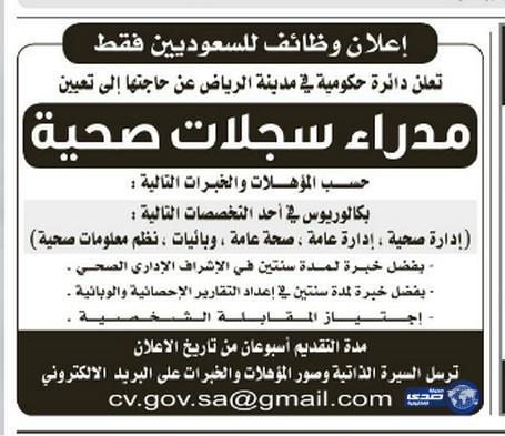 وظائف شاغرة ليوم الجمعة 20-2-1436 , وظائف جديدة اليوم الجمعة 12-12-2014