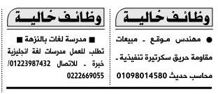 وظائف جريدة الاهرام اليوم الجمعة 12-12-2014 , وظائف خالية اليوم الجمعة 12 ديسمبر 2014