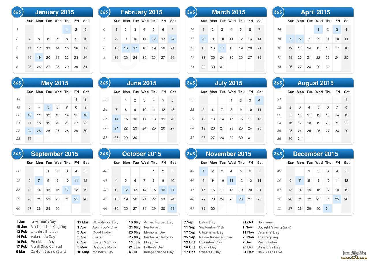 التقويم الميلادي 2015 , صور نتيجة التقوم الميلادي لعام 2015