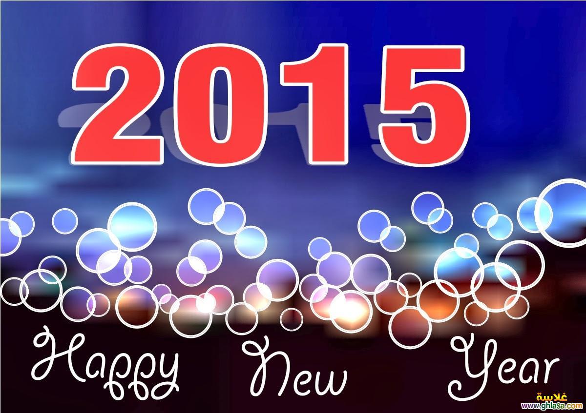 صور عام 2015 , صور السنة الجديدة 2015 , اجمل صور وخلفيات 2015