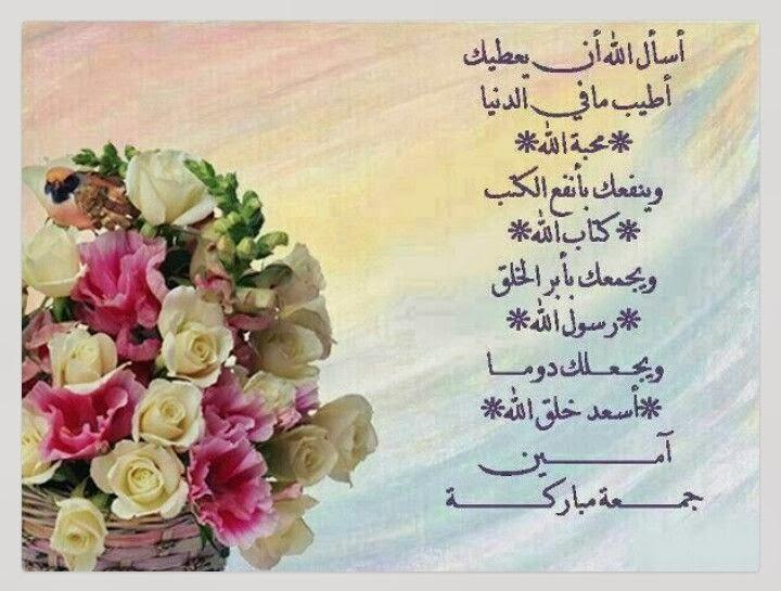 صور رسائل كلمات دعاء جمعة مباركة - خلفيات جمعة مباركة