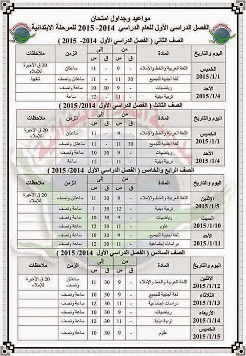 جدول امتحانات المرحلة الابتدائية نصف العام 2015 محافظة كفر الشيخ