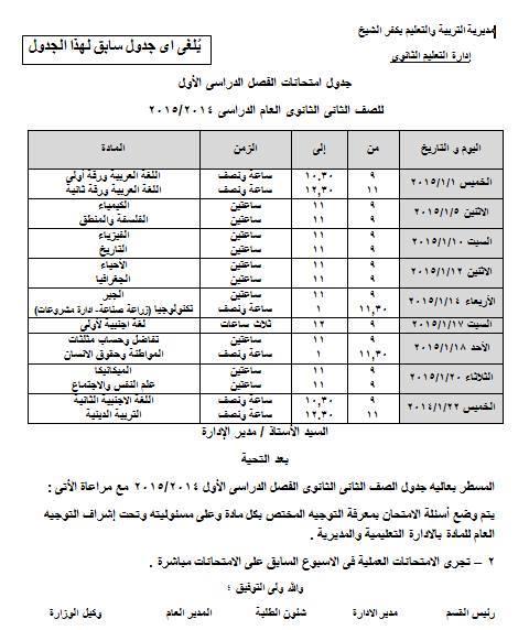 جدول امتحان الصف الثانى الثانوى بمحافظة كفر الشيخ 2015 الفصل الدراسى الاول